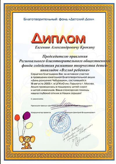 the charitable fund of development of creative work of disabled   День рождения Чебурашки