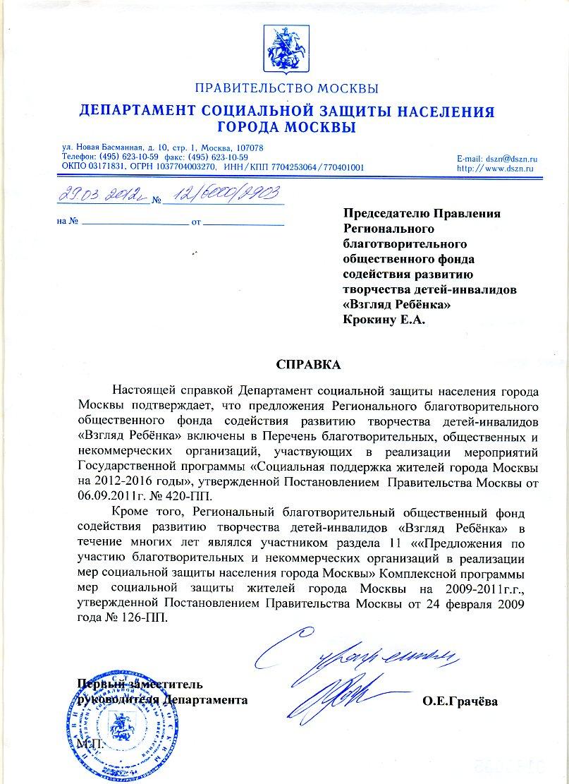 как написать письмо в правительство москвы образец статье: Цены
