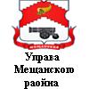 Управа Мещанского Района