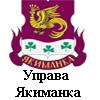 Управа Якиманки